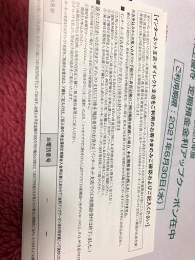 銀行 開設 泉州 池田 口座