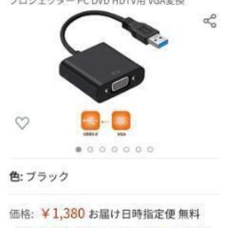 USB VGA 変換 アダプタ