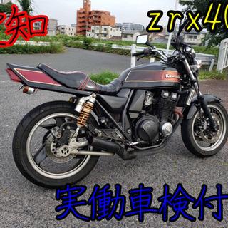 zrx400 Ⅱ型 実働車検付き 整備済