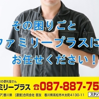 地元香川の便利屋ファミリープラスにお任せください!