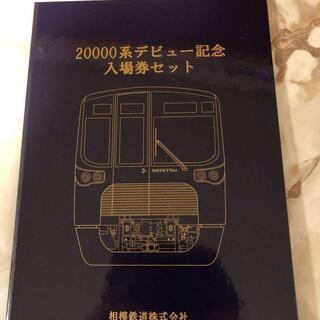 鉄道記念入場券 相模鉄道20000系デビュー記念入場券セット