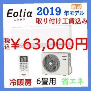 クレジット対応 新品 エアコン 本体 エオリア 設置工事付きP1-1