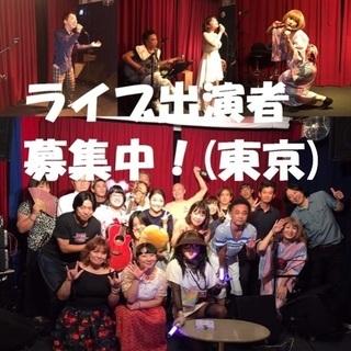 ライブ出演者募集、低料金!東京