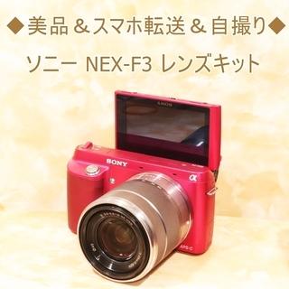 ◆美品&スマホ転送&自撮り◆ソニー NEX-F3 レンズキット