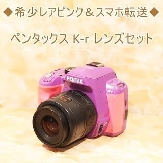 ◆希少レアピンク&スマホ転送◆ペンタックス K-r レンズセット
