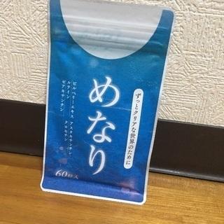 めなり(目のサプリメント)