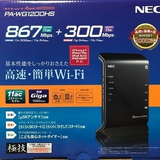 Wi-Fiホームルータ NEC PA-WG1200HS