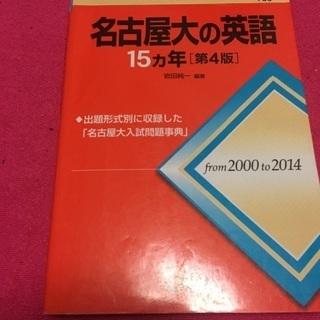 名古屋大学の英語