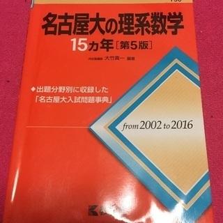 名古屋大学の理系数学