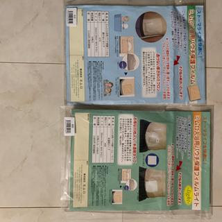 ミムロ入浴用パウチ保護フィルム(2種類)値下げ