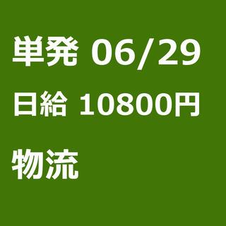 【急募】 06月29日/単発/日払い/厚木市: 【急募】未経験歓...