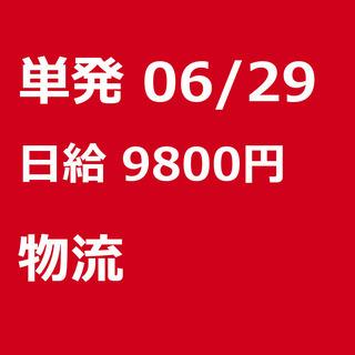 【急募】 06月29日/単発/日払い/戸田市: 【急募】未経験歓...