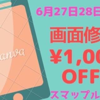 画面交換修理¥1000OFFクーポンは本日まで!