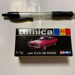 【取引中】トミカ30周年記念黒箱復刻版、トヨタセリカLB2000GT