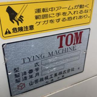 山田の自動紐かけ機です。