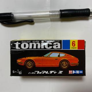 【取引中】トミカ30周年記念黒箱復刻版、フェアレディZ