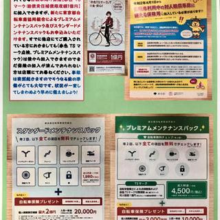 令和2年4月1日からの東京都内自転車利用者、保護者、自転車使用事...