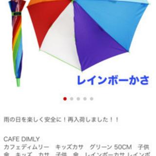 レインボーの子ども用傘(新品)