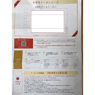 夢展望 株主優待クーポン 4000円