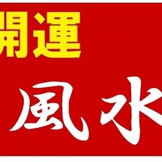 7/8(水)14:30 風水勉強会(金運・恋愛運アップ)・交流会...