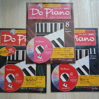 デアゴスティーニ ピアノ練習用CDつき楽譜3冊セット 3千円の品