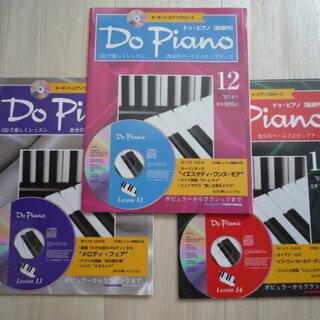 デアゴスティーニ cdつきピアノ練習楽譜 3000円くらいの品3...