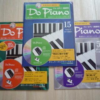 デアゴスティーニ ピアノ練習にCDつき楽譜 3000円ぐらいの品...