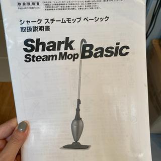 Shark シャーク スチーム洗浄機 − 東京都