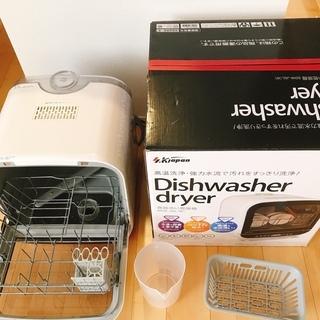 【週末限定価格】エスケイジャパン 食器洗い乾燥機 Jaim…