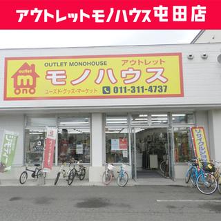アウトレットモノハウス 屯田店 新生活でお困りな方 業者様大歓迎...