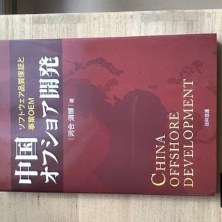 中国オフショア開発