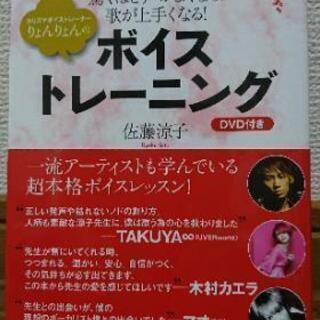 【美品】佐藤涼子/ボイストレーニング 未開封DVD付