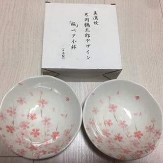 美濃焼 片岡鶴太郎デザイン 桜 ペア小鉢