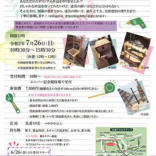 大人向け木工教室(クラフト教室)開催!