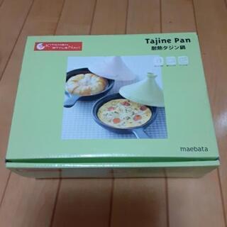耐熱タジン鍋☆スキレット 新品未使用