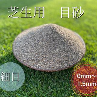 芝生用 目砂50kg 1.5mm以下 乾燥砂 利根川 川砂 洗い...