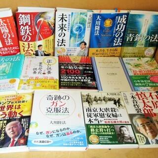☆ 大川隆法著書14冊セット◆健康・歴史・政治・宗教…