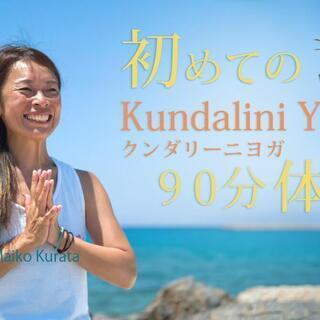 【2/23】【オンライン】初めてのクンダリーニヨガ ~クン…