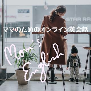 日本人女性によるオンライン英会話レッスン
