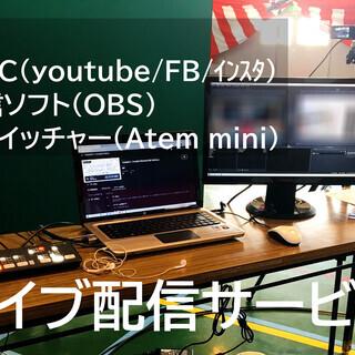 ★出張ライブ配信サービス★これからのニューノーマル