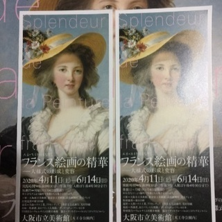 フランス絵画の精華展覧会大人2枚入場券 大阪市立美術館