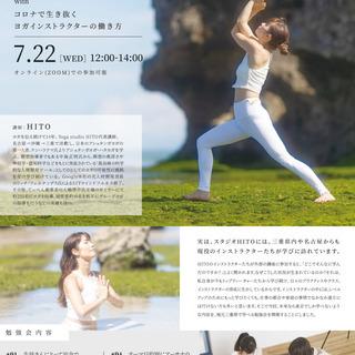 7月22日(水)【ヨガインストラクターの為の勉強会】12:00~...