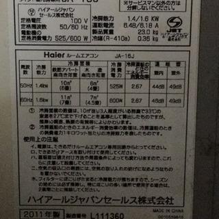 窓用エアコン (商談中)