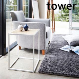 ◆美品◆ タワーシリーズ (tower) サイドテーブル ホワイト