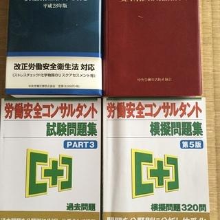 労働安全コンサルタント 資格試験用問題集など6冊