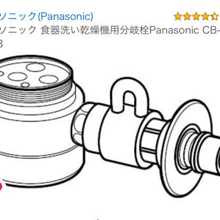 パナソニック食器洗い乾燥機 分岐水栓CB-SEF8