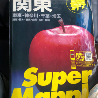 スーパーマップル関東