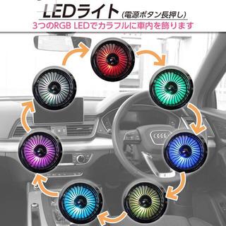 【新品】小型扇風機 車用 エアコン口取付型 風量3段階 LEDライト USB - 高知市