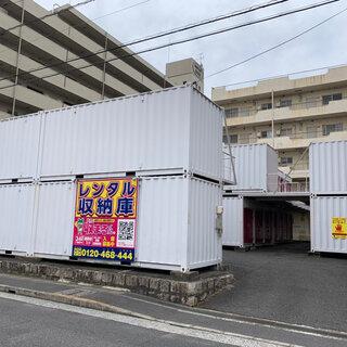 🐸 海老園①店 レンタル倉庫・レンタル収納スペースの収まるくん【...