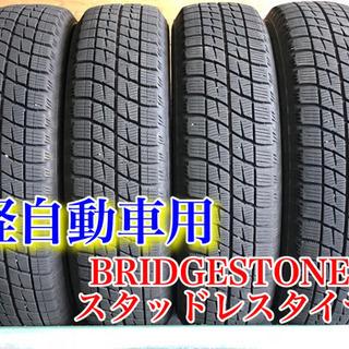 155/65R14・ブリジストン スタッドレスタイヤ4本 軽自動車用